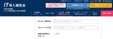 IT導入補助金 ITベンダー業者検索画面