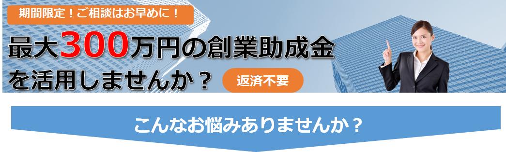 最大300万の創業助成金(東京都)を活用しませんか?
