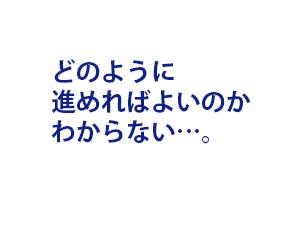 新型コロナウイルス感染症緊急対策設備投資支援事業(東京都)の申請をどのように進めれば良いのかわからない