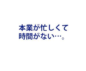 新型コロナウイルス感染症緊急対策設備投資支援事業(東京都)の申請をしたいが本業が忙しくて時間がない