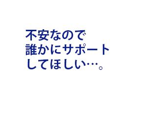 新型コロナウイルス感染症緊急対策設備投資支援事業(東京都)の申請を単独でするのが不安なので誰かにサポートしてほしい