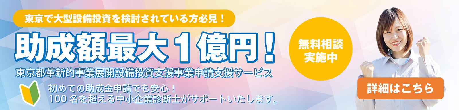 東京都革新的事業展開設備投資支援事業申請支援サービス詳細はこちら