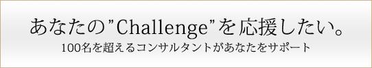 東京都の経営コンサルティング