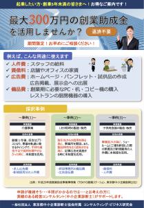 創業助成金(東京都)のご相談はプロのコンサルタント集団のコンサルティング・ビジネス研究会へ