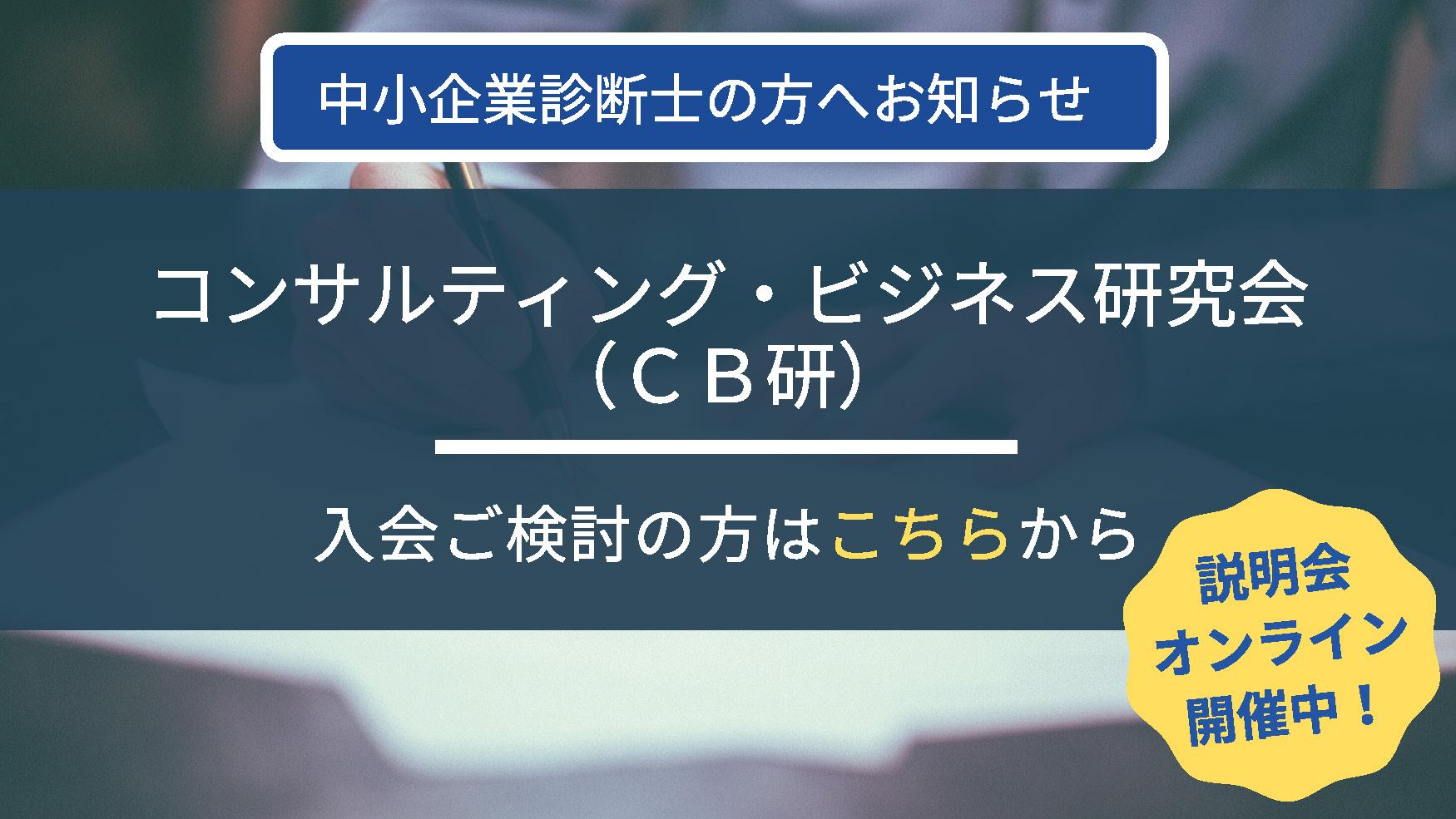 コンサルティング・ビジネス研究会(CB研)説明会順次開催予定!