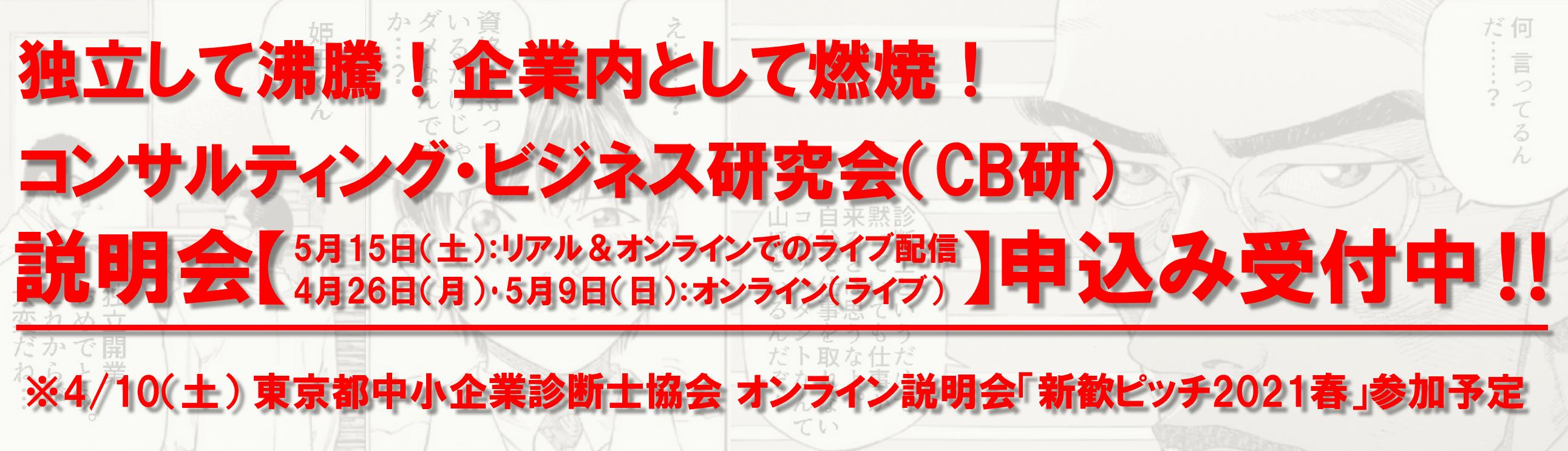 東京都中小企業診断士協会公認CB研究会 リアル&オンライン説明会申込み受付中