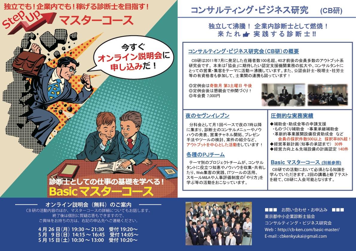 東京都中小企業診断士協会公認CB研究会チラシ表 リアル&オンライン説明会など