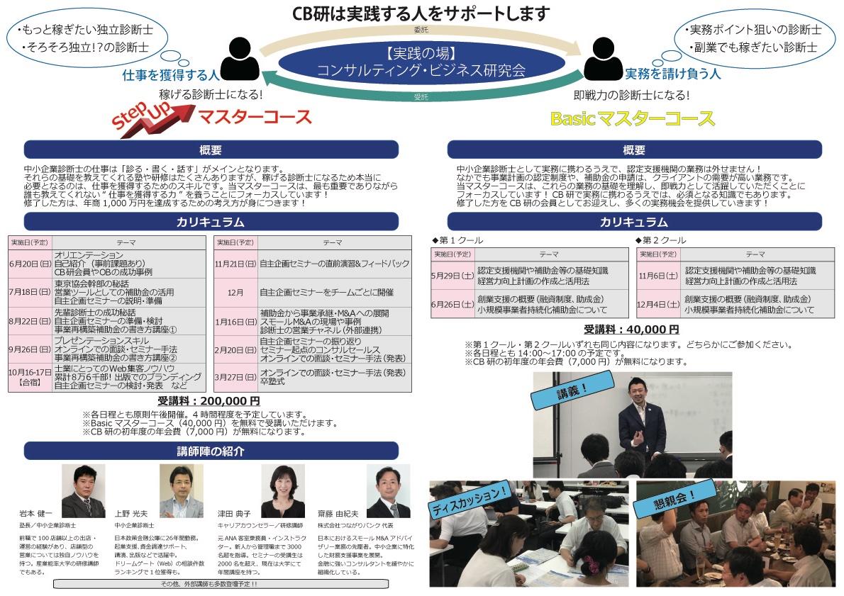 東京都中小企業診断士協会公認 コンサルティングビジネス研究会 マスターコースチラシ