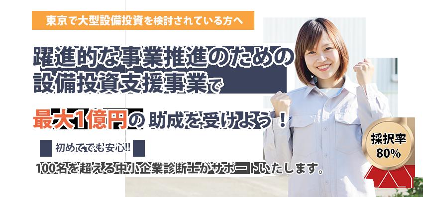 東京都版ものづくり補助金 躍進的な事業推進のための設備投資支援事業で最大1億円の助成を受けよう!