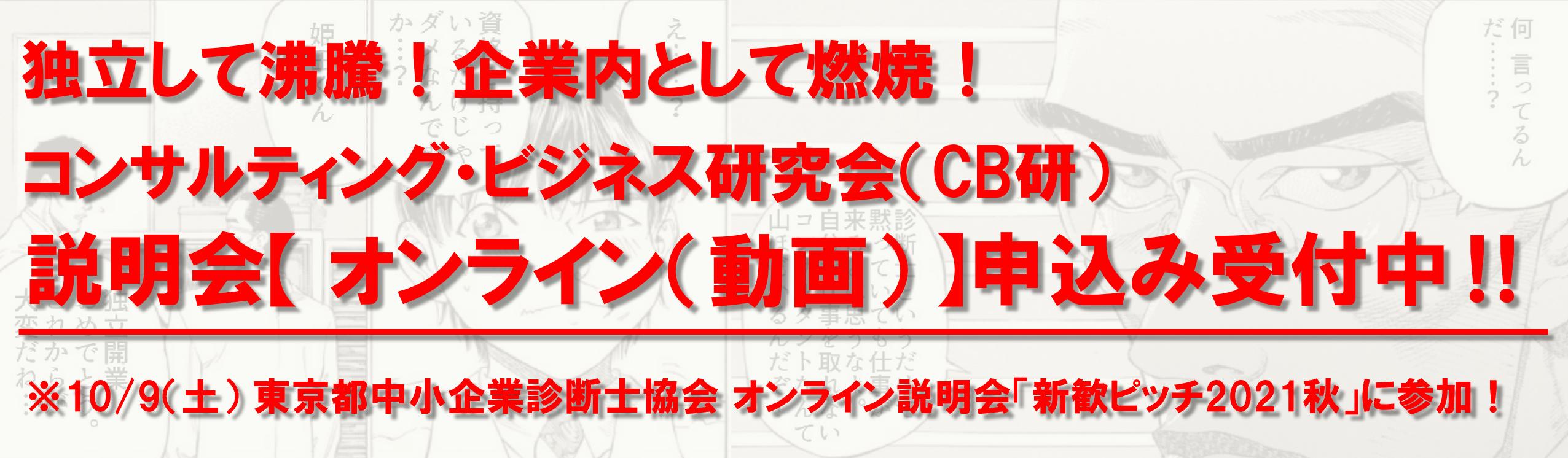 独立も企業内も CB研究会説明会(オンライン・リアル)申込み受付中 東京都中小企業診断士協会「新歓ピッチ2021」参加予定